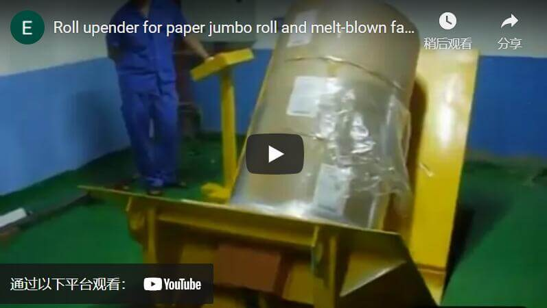 Roll upender for the turnover of paper jumbo roll and melt-blown fabric roll or non-woven fabric roll